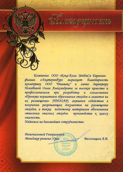 Сибирский щебеночный завод филиал оао первая нерудная компания строительная компания форвард в Ижевске